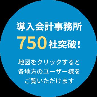 導入会計事務所600社突破!日本地図にカーソルを当てると各地域のユーザーの先生をご覧いただけます