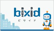 bixid紹介